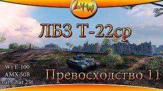 ЛБЗ Т-22ср Превосходство 11 ~World of Tanks~