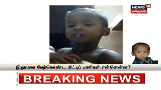 Surjith | சுர்ஜித்தை மீட்க இது வரை மேற்கொள்ளப்பட்ட மீட்பு பணிகள் என்ன? | Nadukattupatti | Trichy