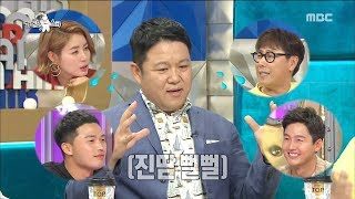 [RADIO STAR] 라디오스타 Kim Gura is puzzled by the intensive questions of the guests20180523