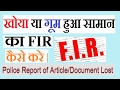 How to FIR In India any States First Information report apply Online Online FIR