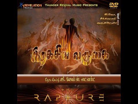 RAPTURE.  PART -1. இரகசிய வருகை  - 1....Tamil Christian message...