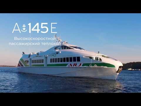видео: Высокоскоростное судно Проект a 145