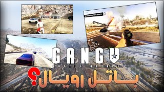 GangV | Civil Battle Royale نظرة اولة على