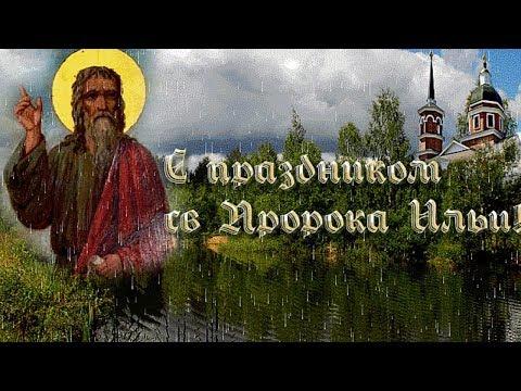 Поздравление с днем святого пророка Ильи