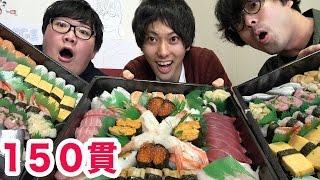 事務所の壁を超えろ!寿司150貫食べきるまで帰れません!【大食い】【デカキン】 thumbnail