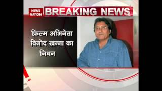 Actor Vinod Khanna Passed Away In Mumbai Hospital Reportedly Due To Cancer