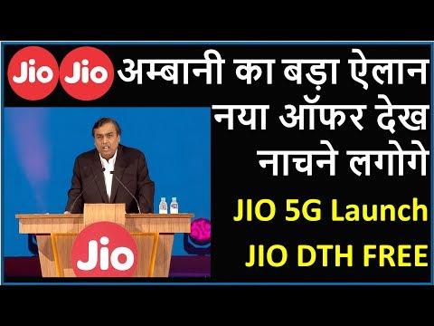 jio-dth-free-!-jio-free-1-year-!-jio-breaking-news-!-jio-prime-membership-!-jio-5g-launch-in-india