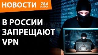 В России запрещают VPN. Новости