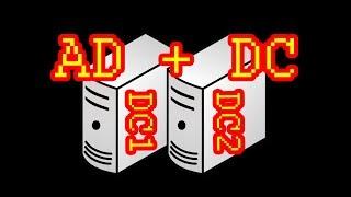Добавление дополнительного контроллера домена в существующий домен AD