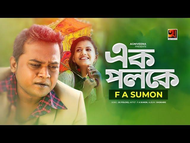 Ek Poloke || এক পলকে || FA Sumon || G Series || Official Lyrical Video || Banla New Song 2020 || 4K