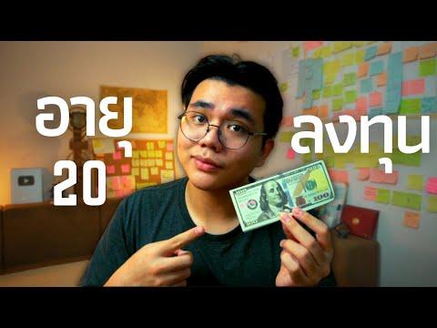 3การลงทุนที่ดีที่สุด เมื่อคุณอายุ20 ในปี2021