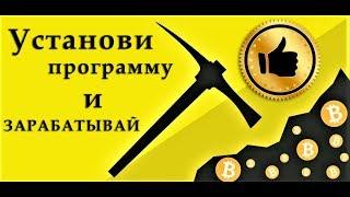МАЙНИНГ БИТКОИНОВ - Ферма не НУЖНА - ЕСТЬ программа (bitcoin minimg)