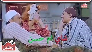 اجمل مقطع من فيلم المتسول - شاي ام حسن