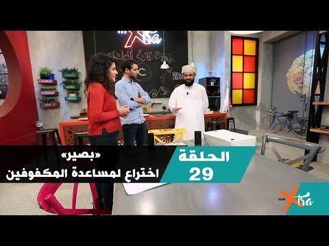 -بصير- اختراع لمساعدة المكفوفين - الحلقة 29 - الجزء1- بي بي سي إكسترا  - 20:22-2018 / 4 / 18