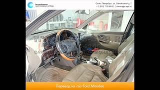 Перевод на газ Ford Mondeo 09.07.2014