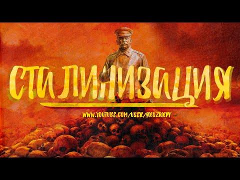 Сталинизация: как СССР к культу личности шел