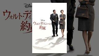 ウォルト・ディズニーの約束 (日本語吹替版) thumbnail