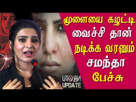 Samantha movie u turn audio launch tamil news live tamil news   U Turn is an upcoming film directed by Pawan Kumar, that has Samantha #samantha, in the lead role. The movie is produced by Srinivasa Chitturi and Rambabu Bandaru. The movie also has Aadhi Pinisetty playing a crucial role. This is a remake of the Kannada movie U-Turn, that released in 2016, featuring Shraddha Srinath.   The team had organised a press meet yesterday. Several celebrities like Siruthai Siva, producer Dhananjeyan and Aadukalam Naren were present at the occasion. Speaking at the event, the female lead Samantha said: