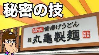 【丸亀製麺】満足度を格段に上げる裏技やってみた! thumbnail
