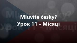 Чеська мова: Урок 11 - Місяці