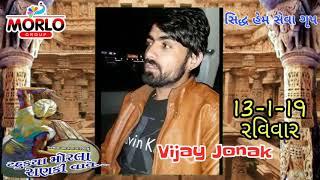 ટહુક્યા મોરલા રાણ કી વાવે - Tahukya morla ranki vave |  Vijay jonak singer