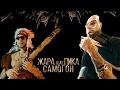Жара Самогон Feat Пика Official Video mp3