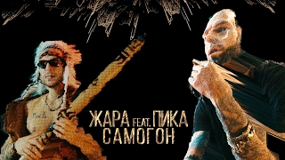 Жара - Самогон feat. Пика (official video)