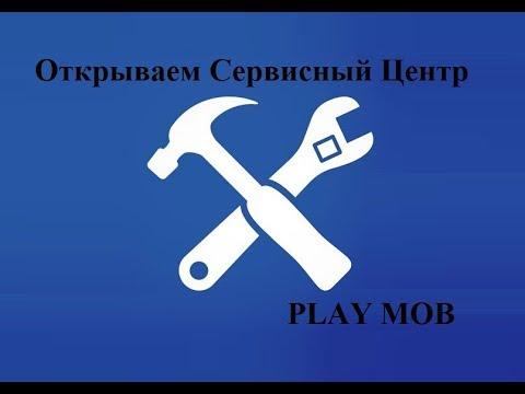 Открываем Сервисный Центр По ремонту!