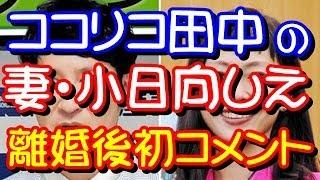 ココリコ田中直樹の妻・小日向しえ、離婚後初コメントwww ご視聴いた...