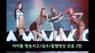 아이돌 방송사고/실수/꿀잼영상 모음 2탄 (음이탈(삑사리),가사실수,안무실수 등)