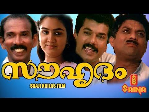 Souhrudam | Malayalam Full Movie | Mukesh | Sai Kumar | Shaji Kailas