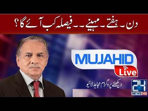 Mujahid Live - 19 July 2017 - 24 News HD