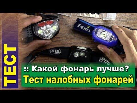 Тест налобных фонарей: Petzl, Energizer, Fenix. Какой фонарь лучше?