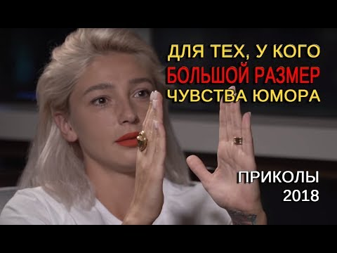 ПРИКОЛЫ 2018 РЖАКА!