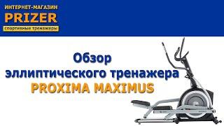 Обзор эллиптического тренажера Proxima Maximus(, 2015-07-07T00:19:41.000Z)