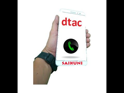 เช็คเบอร์โทรศัพท์ดีแทค dtac แฮปปี้