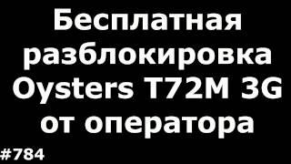 Бесплатная разблокировка Oysters T72M 3G от оператора