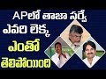 New Survey in A.P , shocking results to TDP and Jana sena || 2day 2morrow