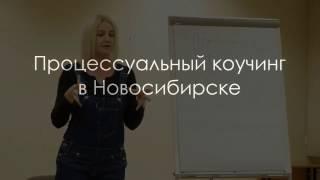 Почему мы болеем? Обучение Процессуальному коучингу в Новосибирске