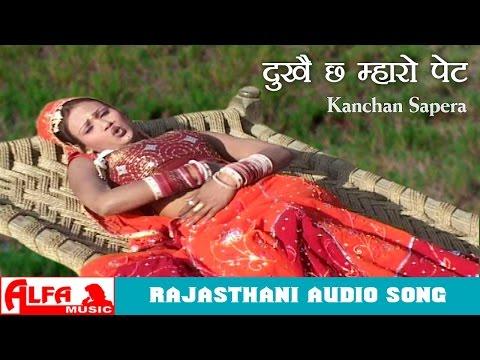 Dukh Cha Mhari Kaniya Marwadi Desi Bhajan...