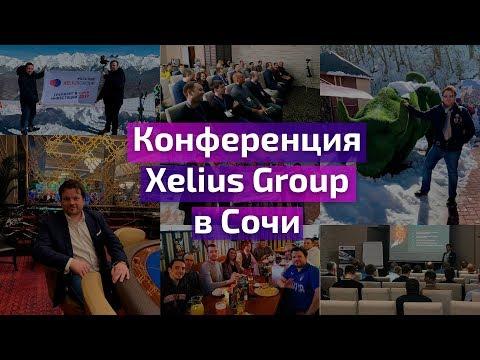 Конференция Xelius Group в Сочи: как это было за 3 минуты