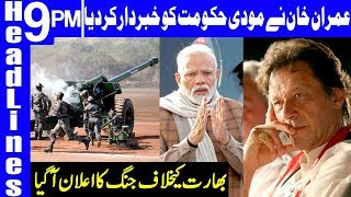 Pakistan is ready for War with India | Headlines & Bulletin 9 PM | 19 February 2019 | Dunya News