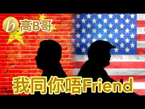 中美貿易戰 我唔同你Friend 特朗普小朋友外交 仲有IMF 過去一年降進出口數據 [我就係評論評論員嘅評論員] 7.16.2019