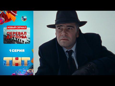Сериал «Перевал Дятлова» - премьерная серия