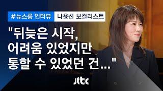 [인터뷰 풀영상] 두 번의 프랑스 '문화예술훈장'…'재…