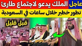 عاجل قبل قليل: الملك سلمان يدعو لاجتماع طارئ وتطور خطير خلال ساعات في السعودية