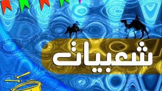 ( الـــحــب كـلـه .. أحمد فــــاروق ( شعبى