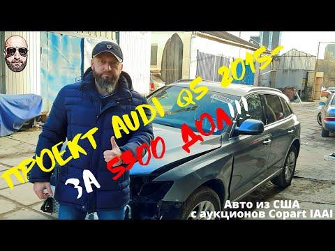Проект AUDI Q5 2015 всего за 5300 дол!!! Авто из США под ключ!