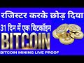 What is Bitcoin? How to Earn Free Bitcoin Daily 31600 Satoshi 0.006 BTC A Day - No investment New