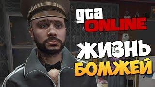GTA ONLINE - МЫ СТАЛИ БОМЖАМИ! ВЫЖИТЬ 1 ДЕНЬ! #367